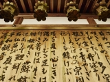 The poetry of Mitaki Temple